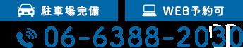 駐車場完備・WEB予約可 tel.06-6388-2030
