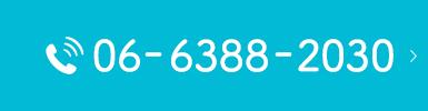 TEL.06-6388-2030